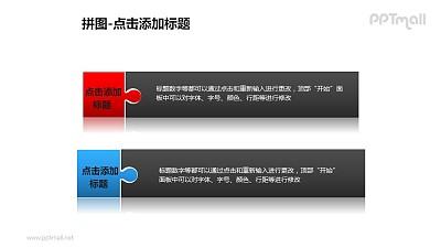 拼图——两个红蓝拼图块并列关系PPT模板素材