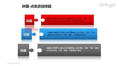 拼图——红蓝灰3个拼图块并列关系PPT模板素材