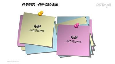 任务列表——两个并列的便笺PPT模板素材下载