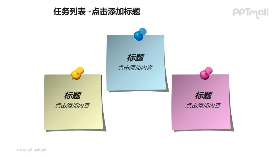 任务列表——三个便笺对比关系PPT模板素材下载