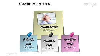 任务列表——图片+三个便笺并列关系PPT模板素材下载