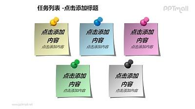 任务列表——5个便笺简洁PPT模板素材下载