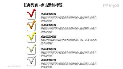 任务列表——todo任务清单打卡PPT模板素材下载