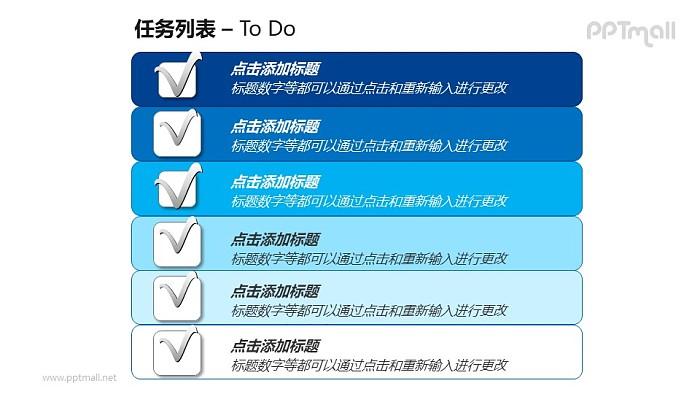 TODOPPT模板下载