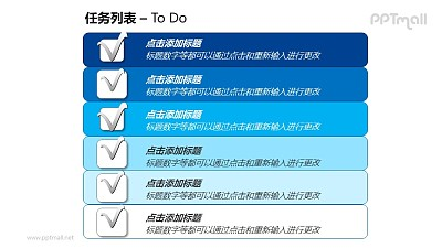 任务列表——蓝色渐变todo任务清单PPT模板素材下载