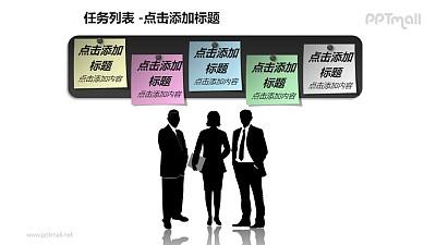 任务列表——一组(5个)并列的便笺+人物剪影的PPT模板素材