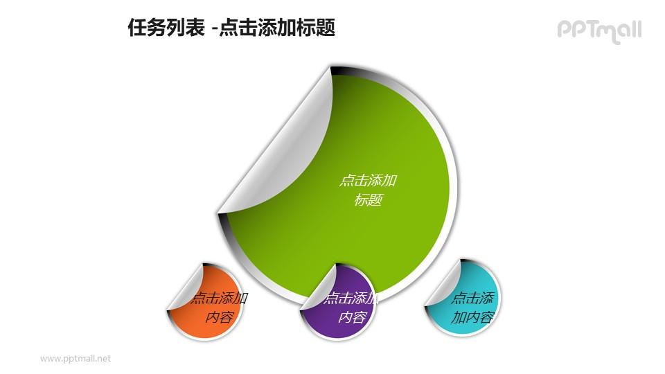 任务列表——1+3折叠的圆形便笺PPT模板素材