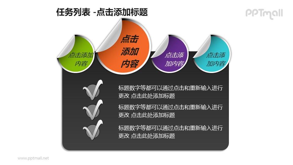 任务列表——橙色圆形便笺+任务清单PPT模板素材