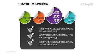 任务列表——紫色圆形便笺+任务清单PPT模板素材