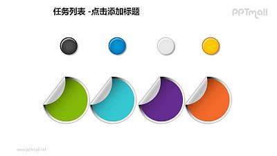 任务列表——彩色圆形便笺PPT模板素材