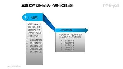 三维立体空间箭头——1+2蓝色折叠箭头PPT模板素材