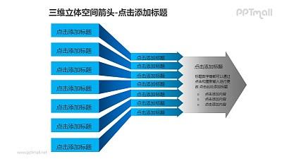 三维立体空间箭头——多个折叠的蓝色箭头PPT模板素材