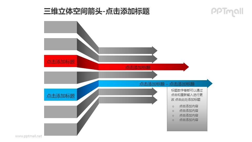 三维立体空间箭头——蓝色的折叠箭头+文本框PPT模板素材