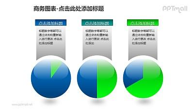 商务图表——玻璃球横向排列可调节饼状图PPT图形素材