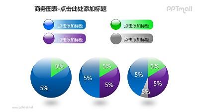 商务图表——玻璃球样式的递进关系饼状图PPT图形素材