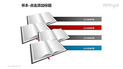 书本——4本纵向排列的书本PPT图形模板