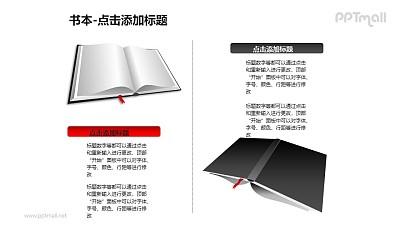 书本——翻开的书+反着放置的书PPT图形模板
