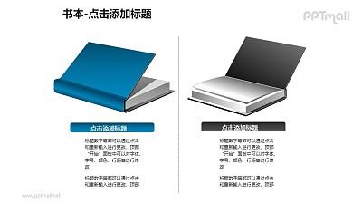 书本——蓝色的书+黑色的书PPT图形模板