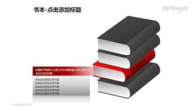 书本——1+3一摞书中红色的书PPT图形模板