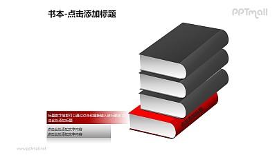 书本——1+3一摞书底部红色的书PPT图形模板