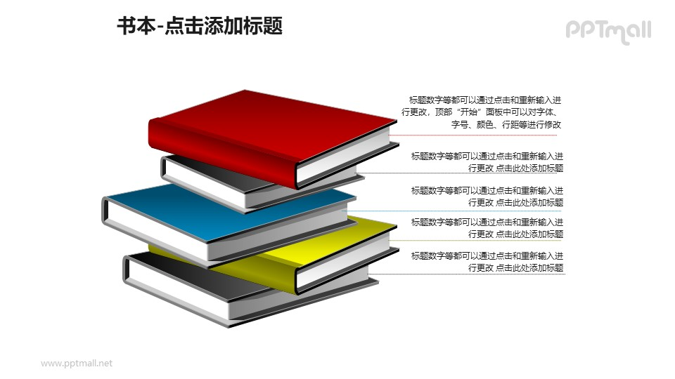 书本——交错叠加的彩色书本PPT图形模板