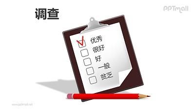 调查——文件夹上的调查表PPT图形模板