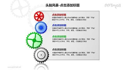 头脑风暴——4个齿轮+文本框列表PPT素材模板