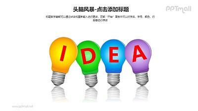 头脑风暴——4个并列的彩色灯泡+文本框PPT素材模板