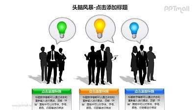 头脑风暴——3组商务人士剪影+气泡对话框PPT素材模板