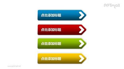 文本框——并列的4个五边形箭头PPT素材模板