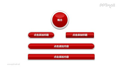 文本框——红色概念图PPT素材模板