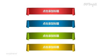 文本框——4个并列的彩色文本框PPT素材模板