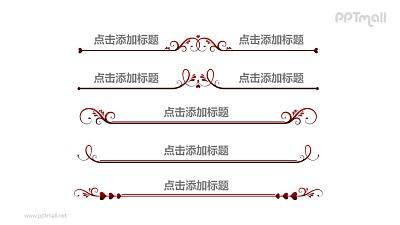 5个红色的花边样式文本框PPT素材模板