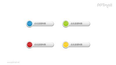 4个彩色圆形图片列表文本框PPT素材模板