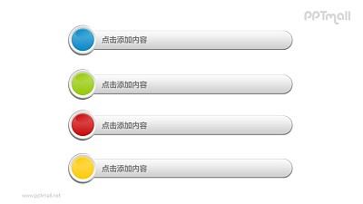 文本框——4个圆形图片重点列表PPT素材模板