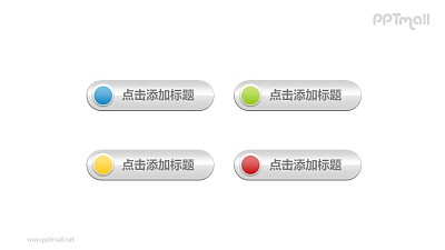 4个圆形图片重点列表圆角文本框PPT素材模板