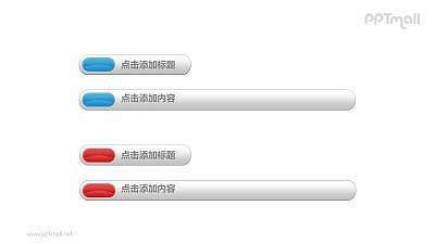圆角文本框——红蓝2组长短不一的重点列表PPT素材模板