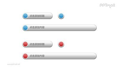 圆角文本框——4+2蓝红长短组合重点列表PPT素材模板