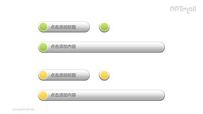 文本框——4+2黄绿长短组合重点列表PPT素材模板
