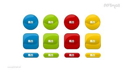 文本框——4列彩色的多边形PPT素材模板