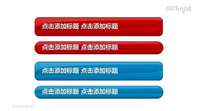 文本框——红蓝4列圆角文本框PPT素材模板