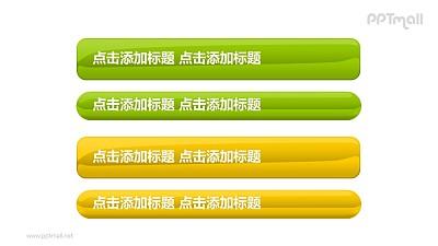 文本框——黄绿4列圆角文本框PPT素材模板