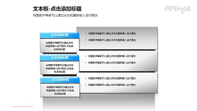 6个简洁风格的文本框PPT素材模板