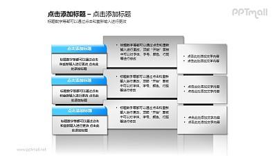 9个简洁风格的文本框PPT素材模板