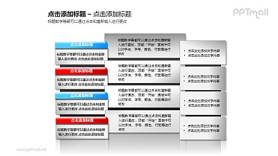 12个简洁风格的文本框PPT素材模板