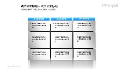 3组并列的蓝色文本框简洁风PPT素材模板