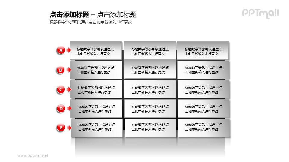 5行并列的表格样式简洁风文本框PPT素材模板