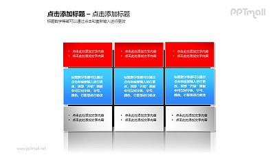 3组并列红蓝简洁风文本框PPT素材模板