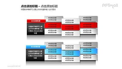 文本框——简洁风红蓝对比关系PPT素材模板