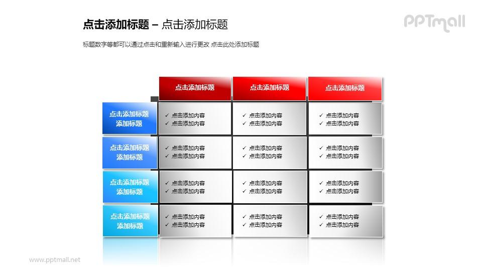 文本框——红蓝表格PPT素材模板